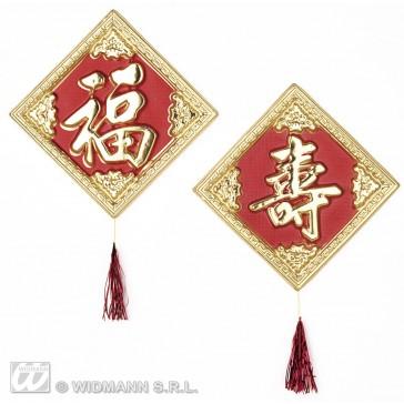 pvc decoratie 3d, chinese gelukstekens